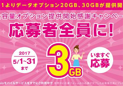 【2017年5月31日まで】格安SIMの「IIJmio」で3GBがもれなくもらえる!