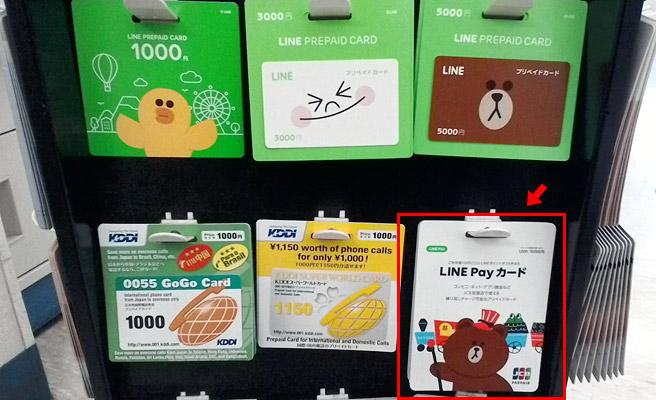 「POSAカード」として販売されているLINE PAY カード