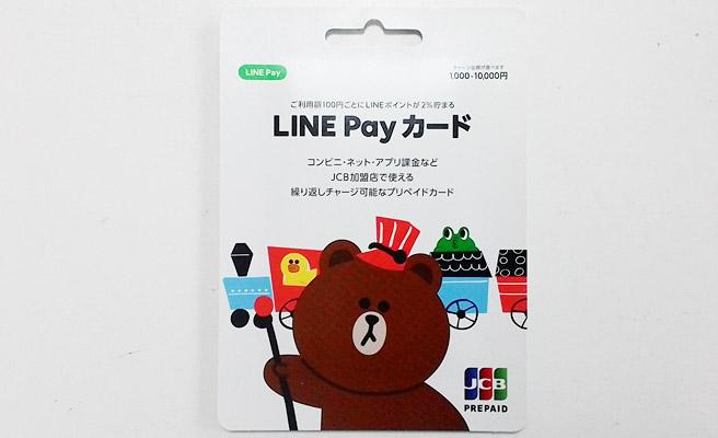 コンビニで購入できる「LINE Pay カード」