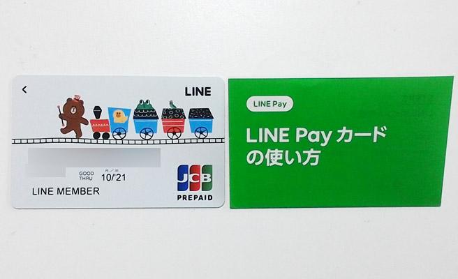 カードとLINE Pay カードの使い方