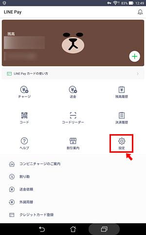 スマホのLINEアプリ からLINE Payを開きます