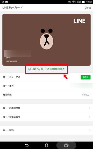 現在使っているLINE Pay カードの情報が表示