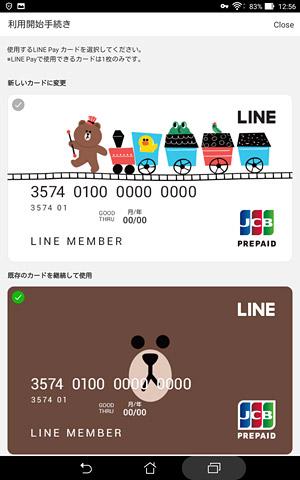旧カードを利用するか、新しく入力したカードを利用するかを選択