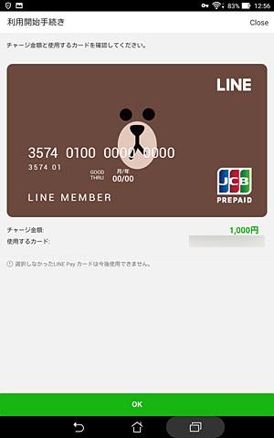 コンビニで購入したカードの金額をチャージする旨が表示