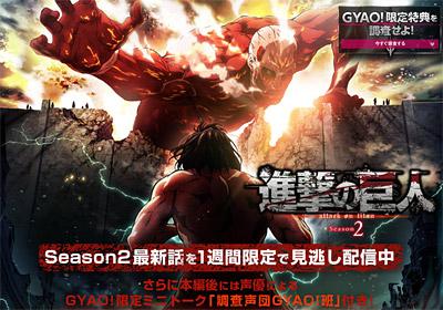 進撃の巨人 Season2 GYAO!で見逃し配信実施中!1週間限定で4月9日(日)まで