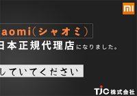 ついにXiaomi(シャオミ)が日本進出。TJCが正規代理店で販売