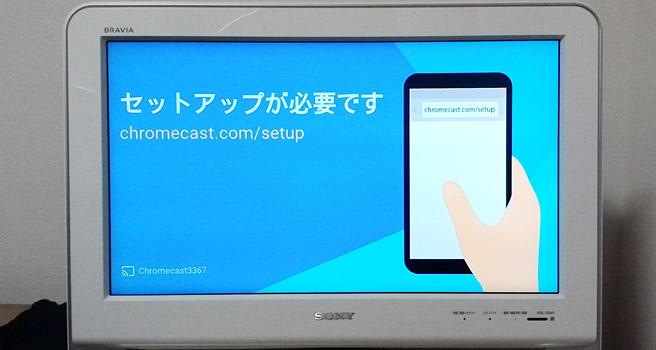 Chromecastのセットアップ