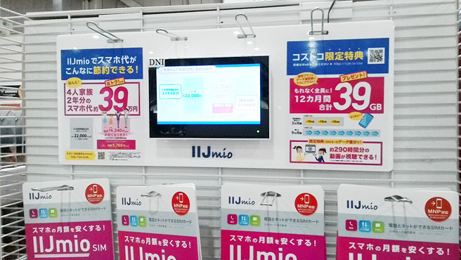 格安SIMの「IIJmio」のコストコ限定パッケージ