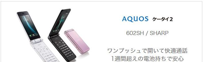 ワイモバイルの最安値は月額1,332円