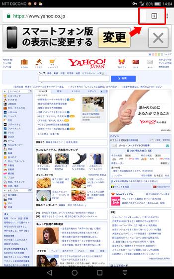 Google Chrome スマホUIの画面