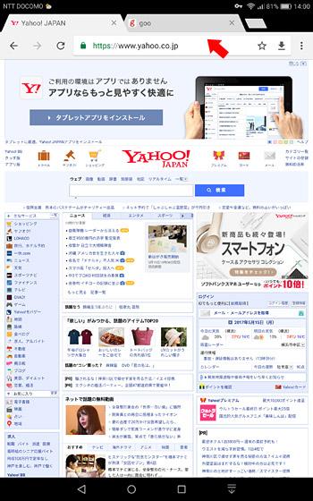 Google Chrome Google Chrome タブレットUIの画面