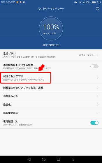 「保護されたアプリ」をタップ