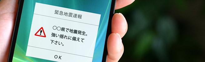 Android(Huawei)のスマホで通知が来ない場合の対処方法