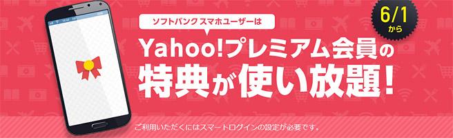 2017年6月からYahoo!プレミアムが無料に!ソフトバンクユーザー限定