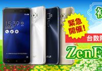 【台数限定】DSDS対応のASUS ZenFone3が21,600円!