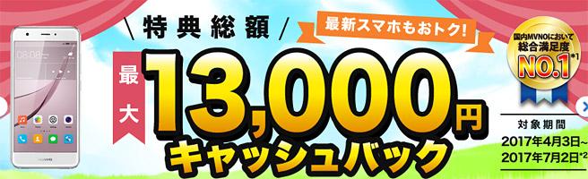 「BIGLOBE SIM」も、最大13,000円キャッシュバックキャンペーン