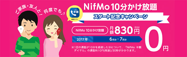 NifMoも10分かけ放題を開始。格安SIMは5分定額から10分定額の時代へ