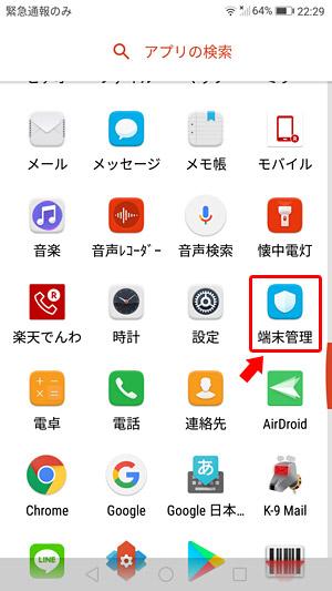 アプリ一覧の中から「端末管理」アプリをタップして起動