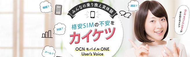 OCN モバイル ONE(ワン) のクチコミ・評判やサービス内容