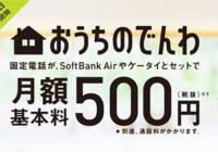 ソフトバンクの「おうちのでんわ」で固定電話が月額500円で利用可能!