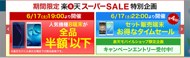 【2017年6月】スマホが1円から購入できる「楽天スーパーセール」開催