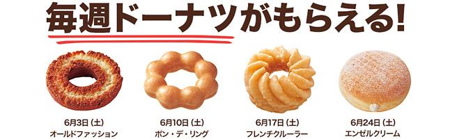 楽天ユーザーは毎週土曜日ミスドのドーナツが1個無料
