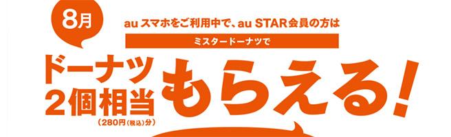 三太郎の日のクーポン(SMS)が配信される日