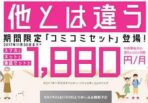 【新登場】月3GB・10分通話定額・スマホ代コミコミで月額2,110円