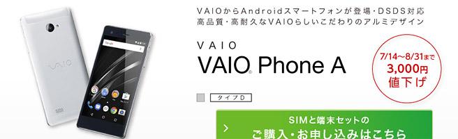 VAIO Phone AとZenFone Liveはかなりお得