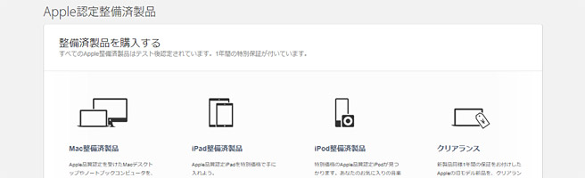 楽天モバイルのiPhoneは「メーカー認定整備済品」