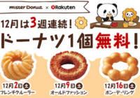 12月の楽天プレミアムクーポンはミスドのドーナツが1個無料
