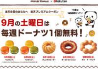 9月の楽天プレミアムクーポンはミスドのドーナツが1個無料
