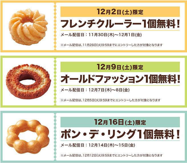定番のドーナツが週替わりで登場