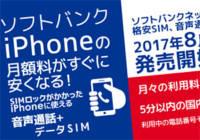 SIMロック解除できないiPhoneで格安SIM!5分通話定額で月額2,450円~