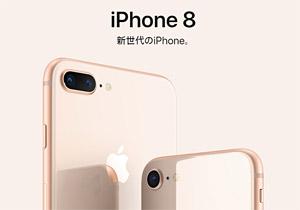 iPhone 8を購入するならどこが安い?ドコモなど4社を比較してみました