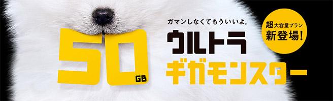 50GBで月7,000円のソフトバンクのウルトラギガモンスターはお得?