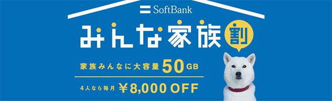 家族で利用すれば1人あたり最大2,000円割引
