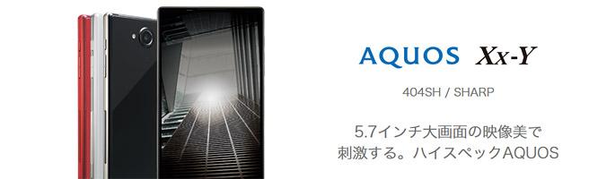 「SHARP AQUOSスマホ」が9,720円でお買い得