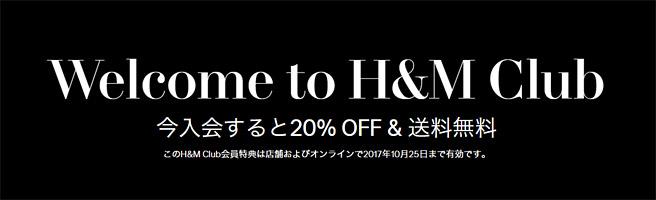 【2017年10月25日まで】H&Mの20%OFF+500円OFFクーポンでお得に購入