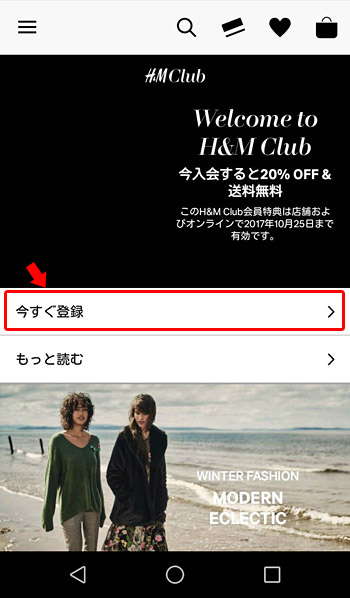 「Welcome to H&M Club 今入会すると20%OFF & 送料無料」をタップ