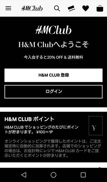 「H&M Clubへようこそ」と表示されるページが表示