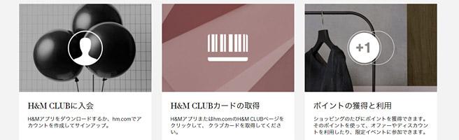 「H&M Club」に新規入会で全商品20%OFF