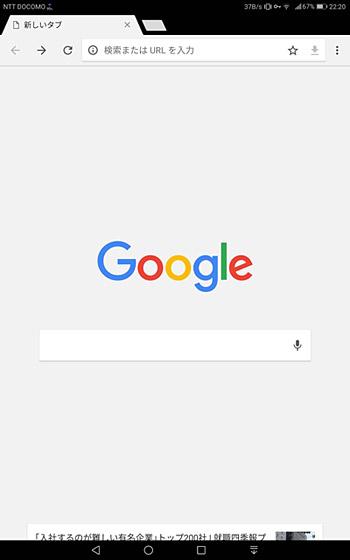 まずはインターネットを閲覧するためのアプリ(Google Chrome)を起動