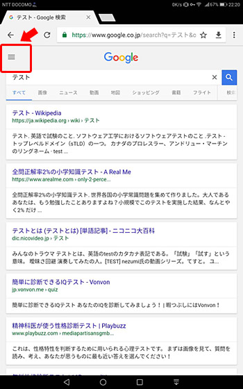 適当なキーワードで検索