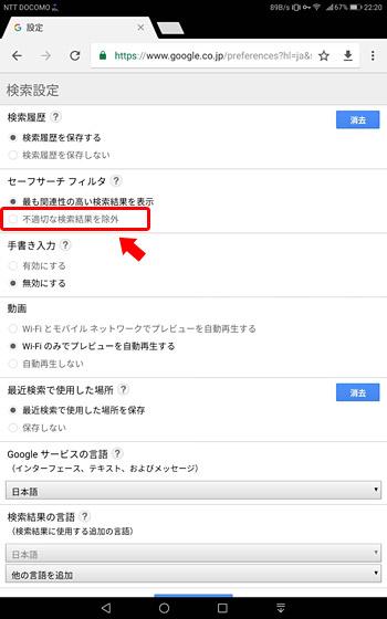 「不適切な検索結果を除外」にチェック