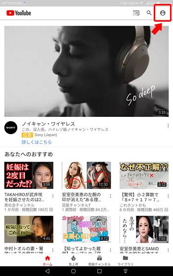 画面右上に表示される「人型のアイコン(アカウント)」をタップ
