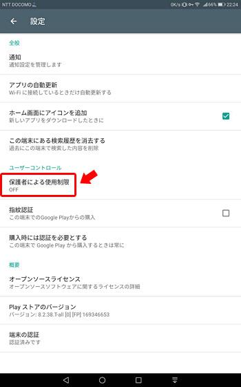「ユーザーコントロール」の項目から「保護者による使用制限」をタップ