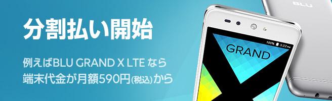 LINEモバイルで端末の分割購入が可能に!最安スマホなら月々590円~