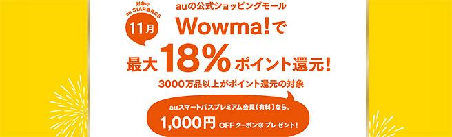 11月の特典はポイント還元と1,000円OFFクーポン