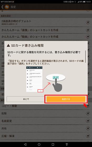 「SDカード書き込み権限」の説明画面が表示されるので「設定する」ボタンをタップ